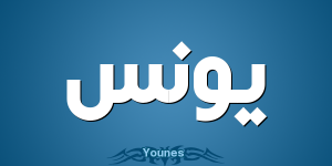-Younes.png